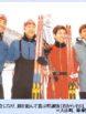 第75回国民体育大会冬季大会スキー競技会